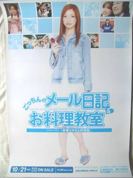 後藤真希 (ごっちんのメール日記&・・) ポスター