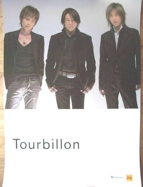 Tourbillon(トゥールビヨン) (2) ポスター