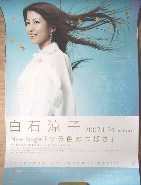 白石涼子 「ソラ色のつばさ」 ポスター