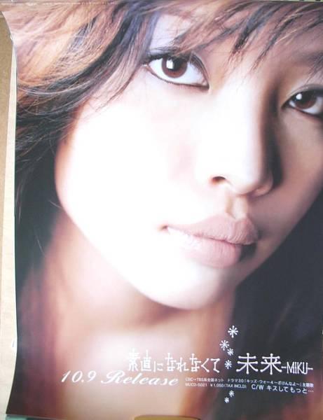 未来-MIKU- 「素直になれなくて」 ポスター