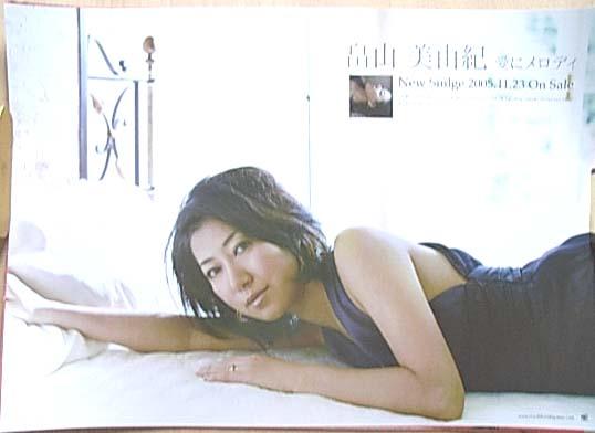畠山美由紀 「愛にメロディ」 ポスター