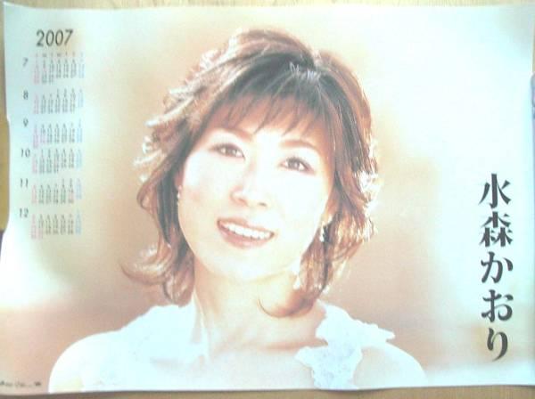 水森かおり 2007年7月~ カレンダー ポスター