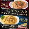 パスタ麺&パスタソース6人分 SB食品 ※お届け4月中旬予定