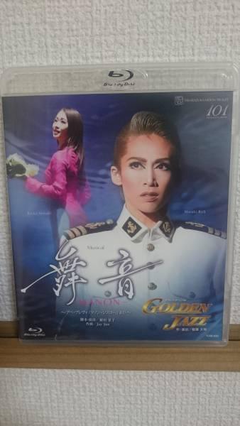 宝塚 『舞音』 Blu-ray 龍/愛希/美弥/珠城