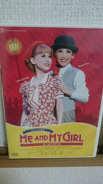 宝塚 『ME AND MY GIRL』 DVD 龍/愛希/美弥/珠城
