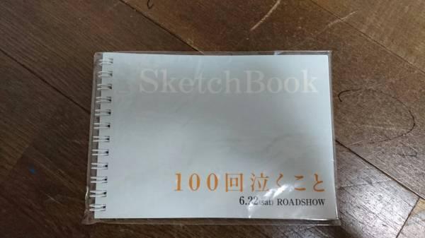 【新品!!!!】関ジャニ∞ 大倉忠義 100回泣くこと スケッチブック