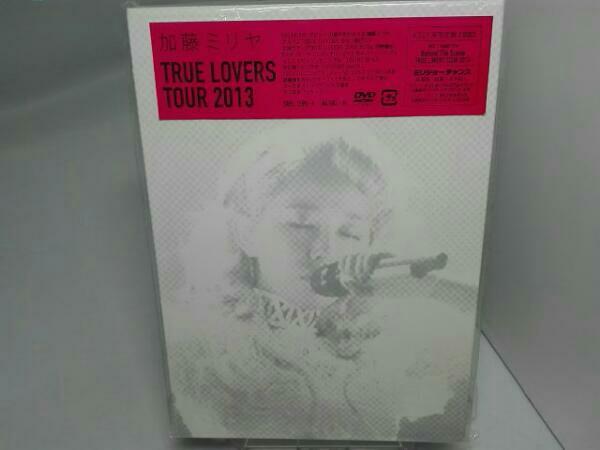 加藤ミリヤ TRUE LOVERS TOUR 2013 (初回生産限定版) ライブグッズの画像
