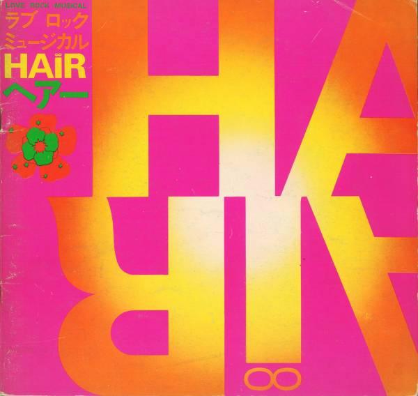 送料無料!ラブ ロック ミュージカル「ヘアー/HAIR」東京公演パンフ