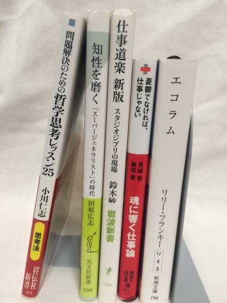 文庫・新書5冊セット*ビジネス、エッセイ_画像2