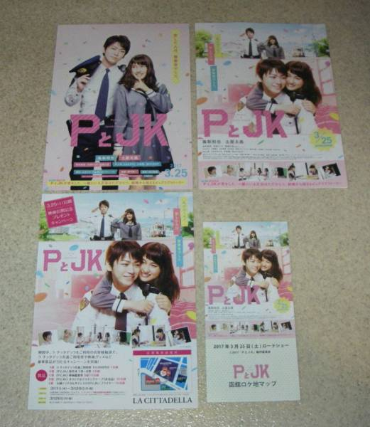 新作チラシ「PとJK」ロケ地マップ4種セット:亀梨和也/土屋太鳳