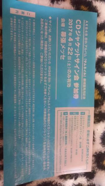 AKB48 サムネイル CDジャケットサイン会 参加券 幕張 4/22 ライブ・総選挙グッズの画像