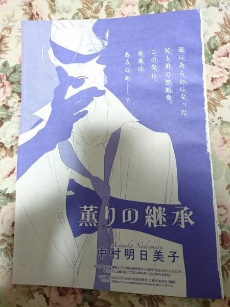 BL雑誌切抜★中村明日美子「薫りの継承」BE-BOY GOLD2014/6