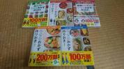 糖質オフ☆簡単作り置き☆入門からお弁当まで☆5冊まとめて☆