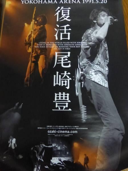 B2ポスター 復活 尾崎豊 YOKOHAMA ARENA 1991.5.20 劇場公開記念ポスター 未使用