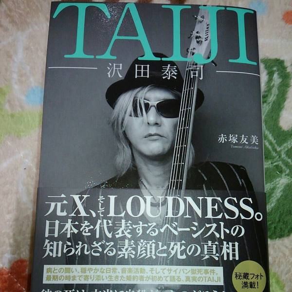 貴重! 即決! 初版 TAIJI 沢田泰司 X JAPAN LOUDNESS ラウドネス DTR