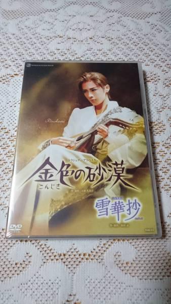 即決【新品未開封】宝塚花組「金色の砂漠」DVD
