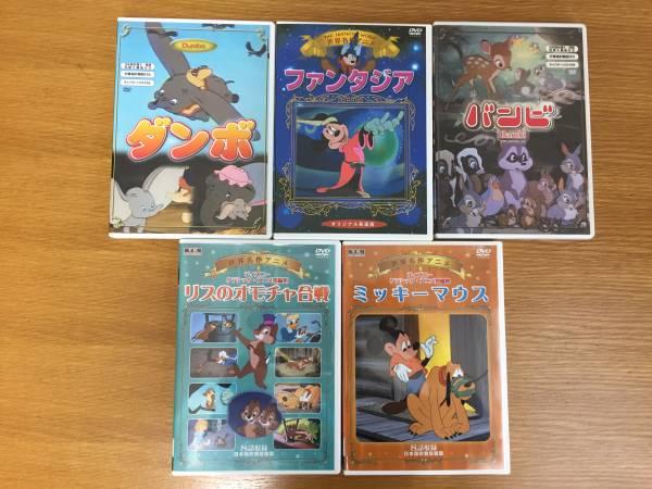 世界名作アニメ☆ダンボ☆バンビ☆他セットで♪DVD幼児向け ディズニーグッズの画像