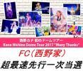 【FC超最速先行一次当選】 西野カナ 9/24(日)東京ドーム 2枚or4枚  9月24日