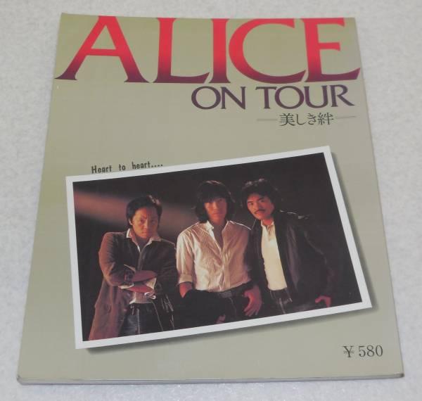 Q2/アリス 写真集「ALICE ON TOUR 美しき絆」/谷村新司 堀内孝雄 矢沢透