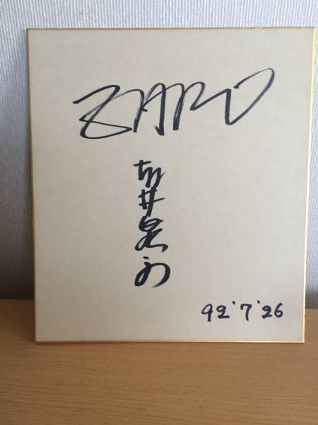 ZARD ザード 坂井泉水 直筆サイン色紙 1992年 ライブグッズの画像