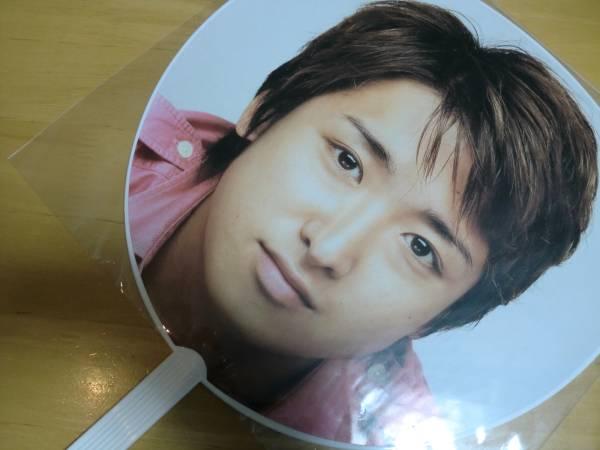 嵐 ☆ 大野 智 ☆ ジャンボうちわ ☆ Live 2005 ☆ 切手可!!