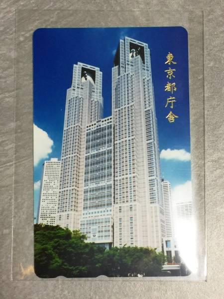 東京都庁舎 テレホンカード テレホンカード テレカ TOKYO 都庁ビル