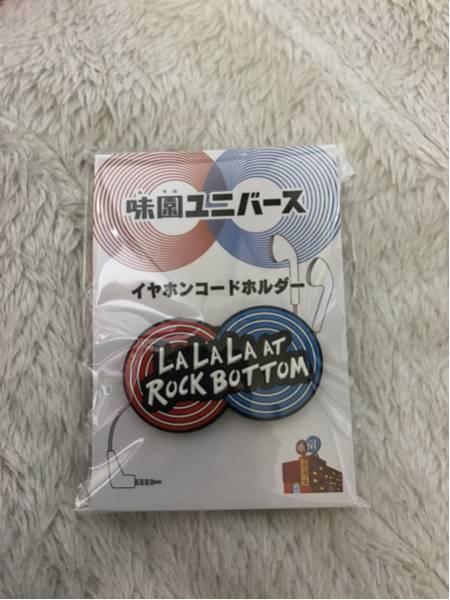 映画 味園ユニバース グッズ イヤホンコードホルダー 渋谷すばる 関ジャニ∞ 二階堂ふみ