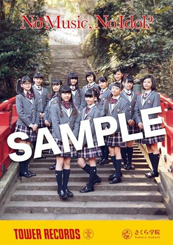 さくら学院 2016 CD 特典ポスター二枚セット タワレコ 送料無料 ライブグッズの画像