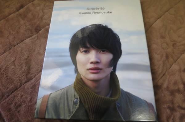 神木隆之介 写真集DVD付き『Sincrit(サンセリテ)』