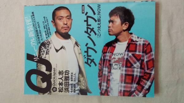 ★★★ ダウンタウン QUICK JAPAN 雑誌 クイック ジャパン 松本 人志 ★★★