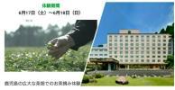 当選権利★お茶摘み体験6月17,18日鹿児島県 霧島ホテル2