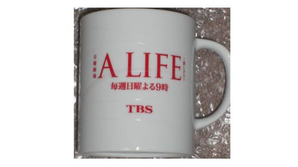 ★当選品!! TBS 「 A LIFE ~愛しき人~ 」 非売品 マグカップ 木村拓哉★