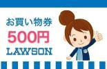 【即決最安】ローソン500円券/1枚 お買い物券 4/30期