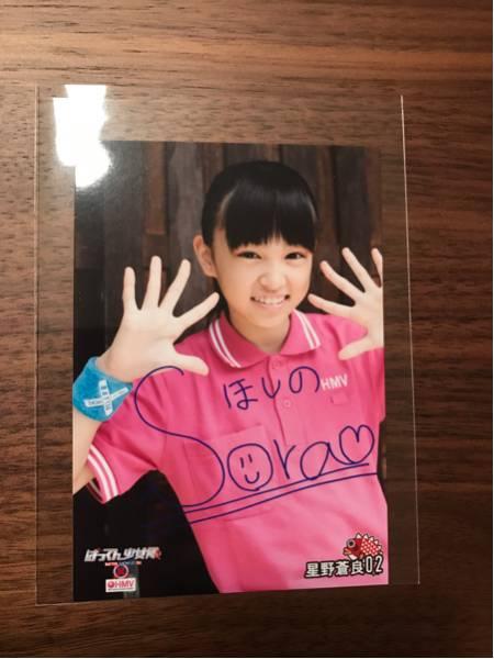 ばってん少女隊 星野蒼良 生写真 ばってん少女。 HMV盤 特典写真 02