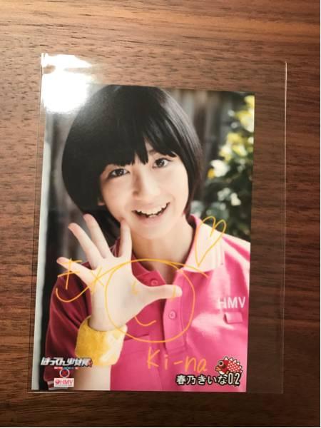 ばってん少女隊 春乃きいな 生写真 ばってん少女。 HMV盤 特典写真 02