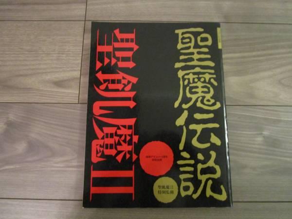 聖飢魔Ⅱ 聖魔伝説 1988年発行 絶版 レア ライブグッズの画像
