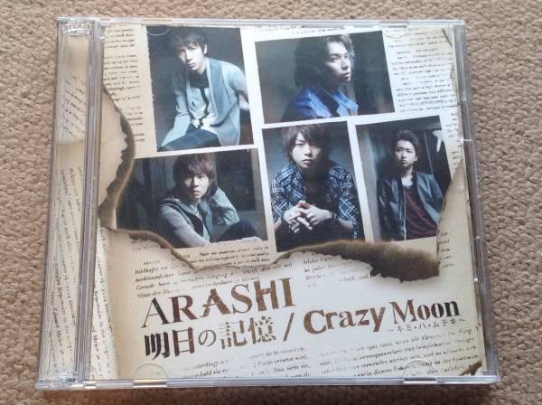 嵐 CD 明日への記憶/Crazy Moon 初回限定版1