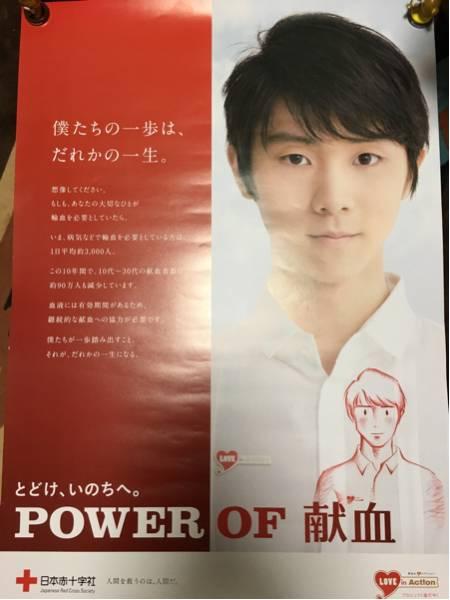 羽生結弦 日本赤十字社 ポスター B2サイズ 超美品
