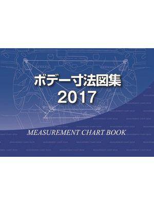 【即決】「ボデー寸法図集」 2017年度版_画像1