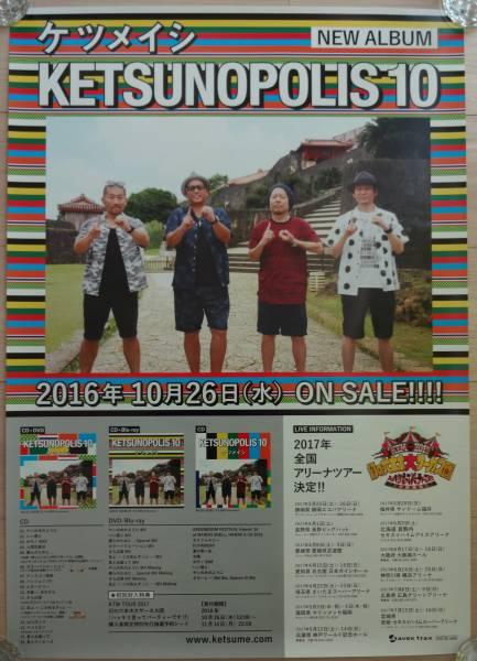☆ ケツメイシ 「KETSUNOPOLIS 10」 告知 ポスター B2 即決 ライブグッズの画像