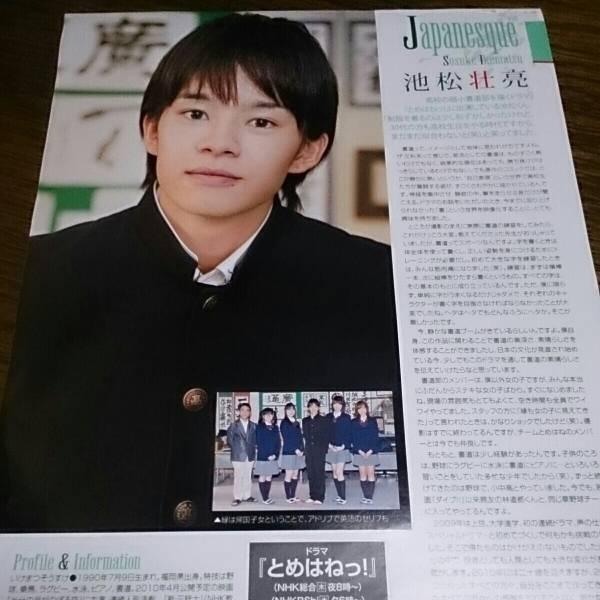 17【池松壮亮井上正大】10'2Wink up切抜.送料無料.