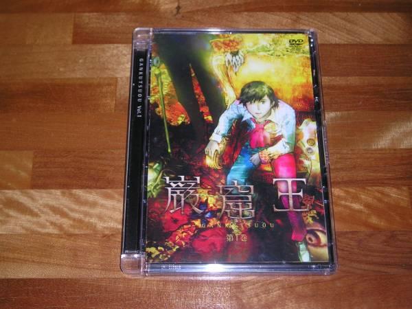 国内正規品 セル版 特製カード付 DVD 巌屈王 第1巻_画像1