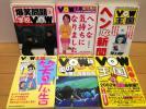 ★宝島 VOW 19冊セット バカ画像 みうらじゅん バウ