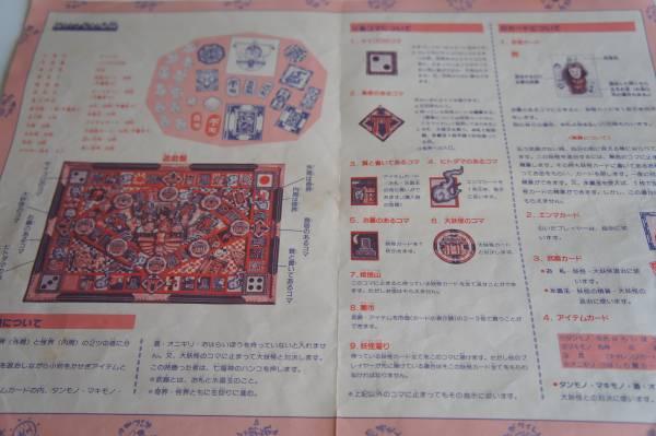 タイトー発売ボードゲーム「奇々怪々 円満家庭的紙面上遊技盤(ハッピーホーム ボードゲーム)」_画像3