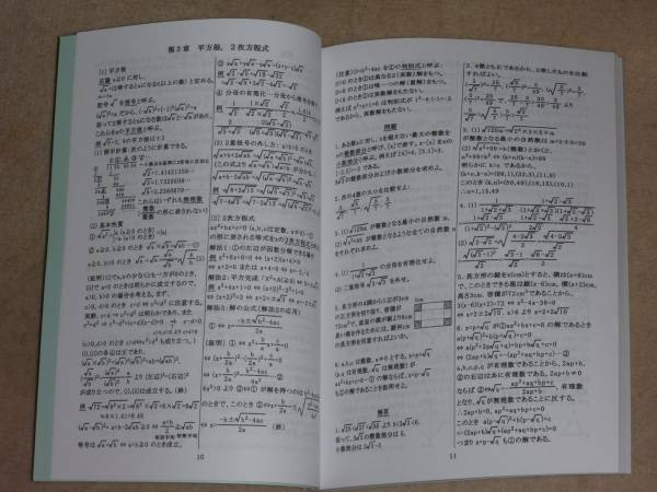 中高一貫数学(予備校講師手製の6年分の数学を1冊にまとめた参考書)