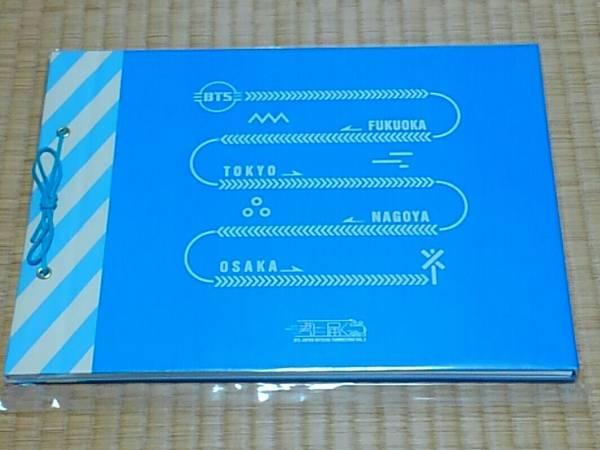 防弾少年団 BTS 君に届く スクラップブック 新品 未開封 ジン SUGA RAP MONSTER J-HOPE ジミン V ジョングク ライブグッズの画像