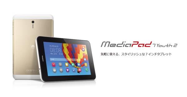 ★送料無料★【HUAWEI】MediaPad 7 Youth2 S7-721w タブレット Wi-Fi 4GB
