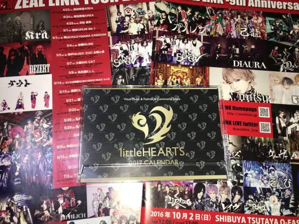 little HEARTS. 2017 カレンダー マイドラゴン/コドモドラゴン/ザアザア/己龍/DIAURA/DADAROMA/MEJIBRAY/RAZOR/Royz/R指定