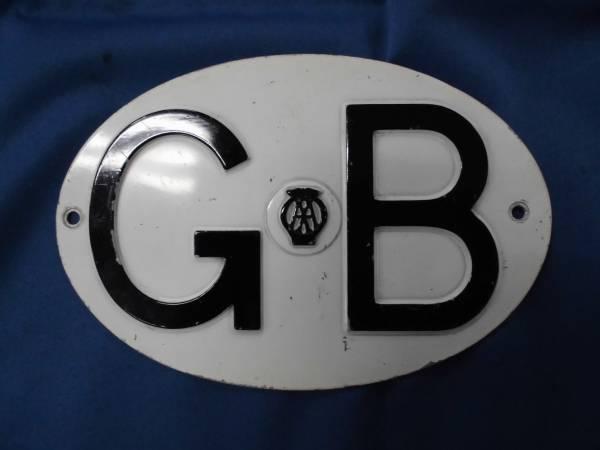 当時物 イギリス AA Service GBプレート USED品