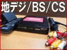 sc 動確済■ 3波 地デジチューナー BS CS 対応◆地上デジタルTV◆BUFFALO DTV-H400S バッファロー